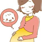 妊娠・出産にまつわるお金のお話