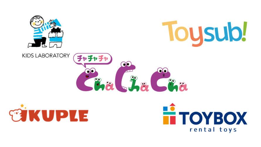大手おもちゃのサブスク比較5選(最新順)