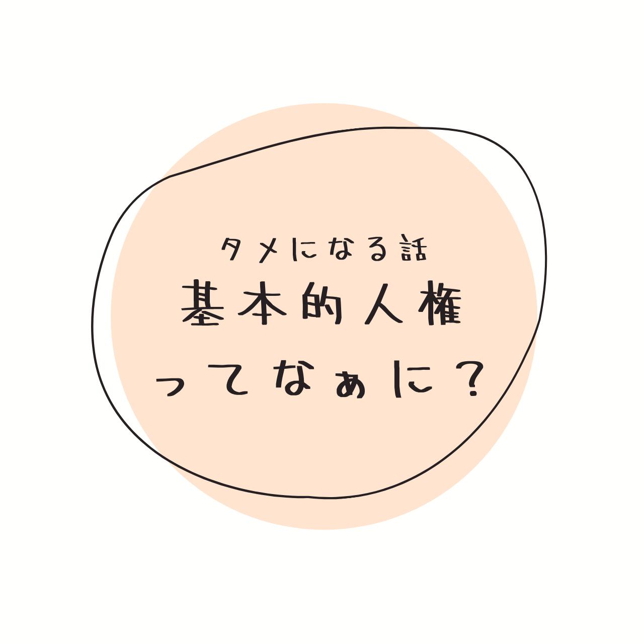 日本国憲法における基本的人権を詳しく解説