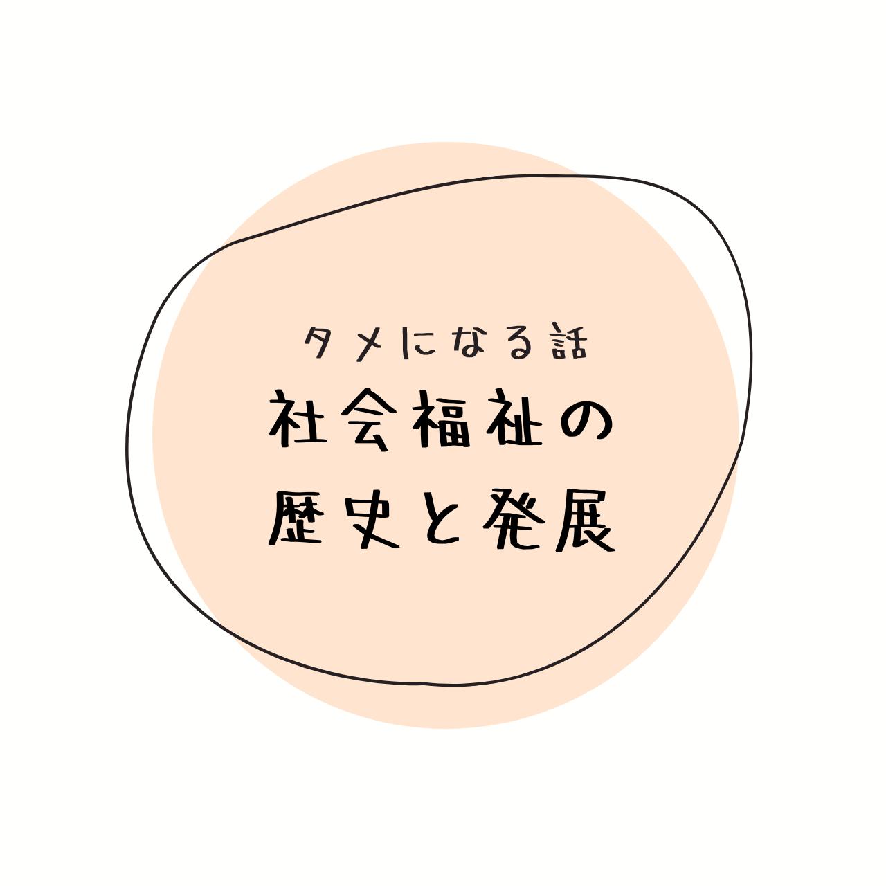 日本の社会福祉がどのように発展してきたかを初期から福祉元年までの流れを解説